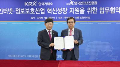KISA, 한국거래소와 손잡고 '정보보호 스타트업' 투자유치 기회 확대한다
