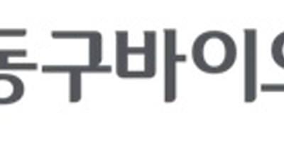 {htmlspecialchars(디앤디파마텍, 퇴행성 뇌질환 치료제 임상 2상 진행)}