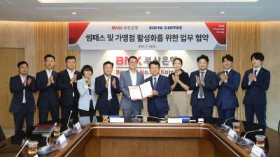 BNK부산銀, 이디야커피와 '썸패스' 활성화 업무협약 체결