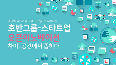 호반그룹, 스타트업 보육공간 '호반이노베이션허브' 개소식 개최