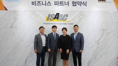 이삭엔지니어링-소프트웨어AG, IoT 비즈니스 파트너 협약 체결