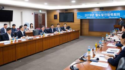 코레일-철도공단, 안전 분야 원팀 협력...철도발전협력회의 개최