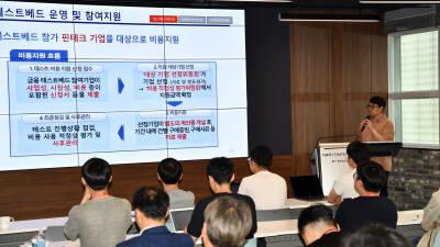 농협은행, 금융규제 샌드박스 설명회 개최