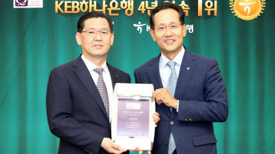 하나은행, 한국산업 서비스품질지수 4년 연속 1위