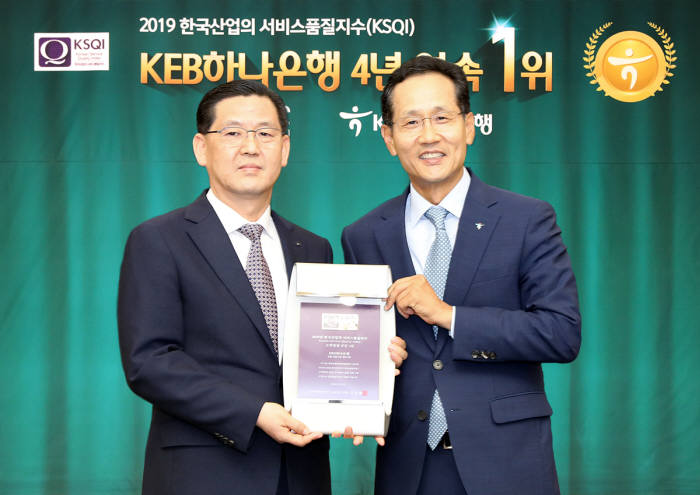지성규 KEB하나은행장(오른쪽)과 김종립 한국능률협회컨설팅 대표이사 부회장.
