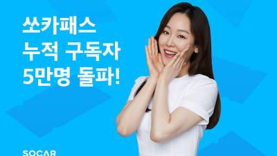 쏘카, 정기구독 서비스 '쏘카패스' 누적 구독자 5만명 돌파