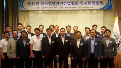 """한국첨단안전산업협회, """"안전산업 진흥·회원사 지원 확대 하겠다"""""""