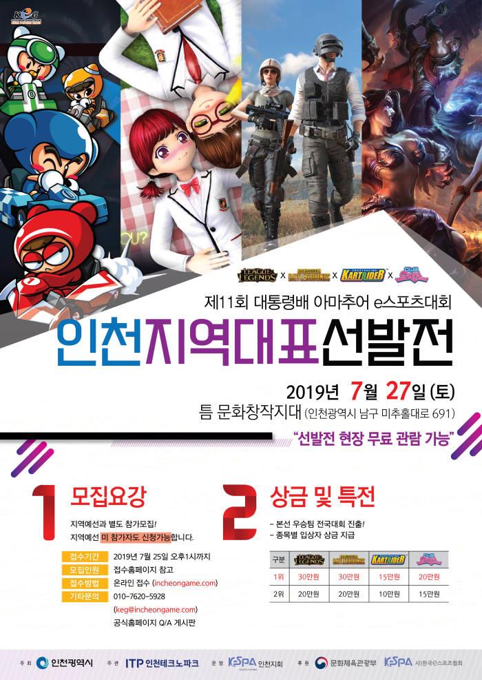 대통령배 아마추어 e스포츠대회 인천지역 대표 선발전 포스터.