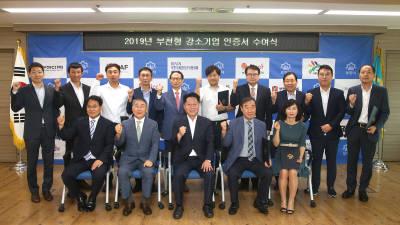 {htmlspecialchars(부천시, '2019년 부천형 강소기업' 선정 12개사에 인증서 수여)}