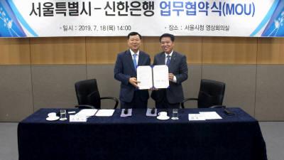 신한은행-서울시, '서울형 강소기업 금융지원' 업무협약