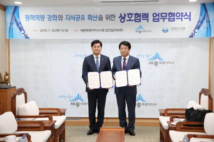 이춘희 세종특별자치시장(왼쪽)과 허용범 국회도서관이 18일 세종시 접견실에서 업무협약을 맺었다.