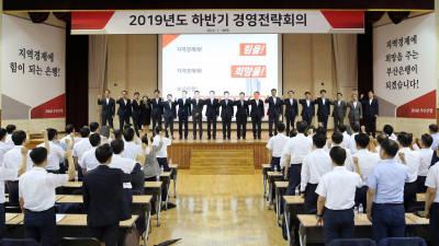 BNK부산銀, '2019년도 하반기 경영전략회의' 개최