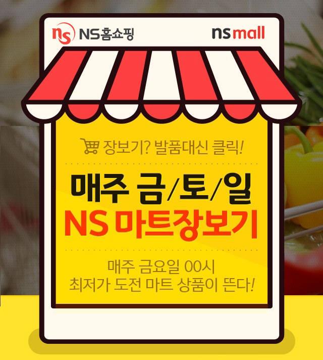 NS몰, 'NS마트 장보기' 실시...21일까지