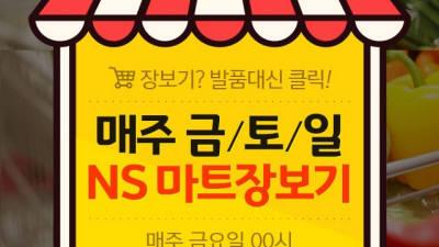 {htmlspecialchars(NS몰, 'NS마트 장보기' 실시...21일까지)}