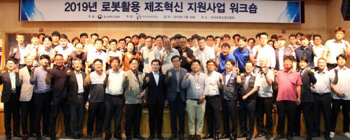 한국로봇산업진흥원, 2019 로봇활용 제조혁신지원사업 개시
