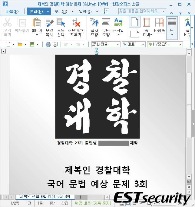 암호화폐 거래소 회원 겨냥, '해킹 이메일 공격'은 계속된다