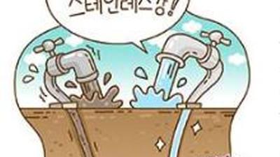 붉은 수돗물의 원인인 수도관의 정체는?