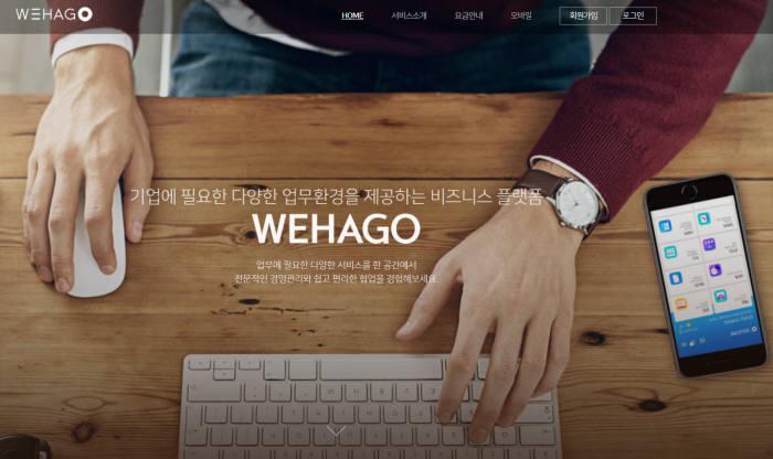 더존비즈온 위하고(WEHAGO) 홈페이지 메인화면