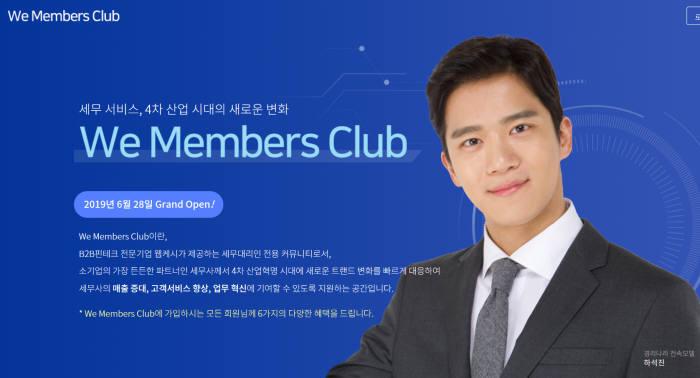 웹케시 위멤버스클럽(We Members Club) 홈페이지 메인화면