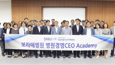 보라매병원, '병원경영 CEO 아카데미' 개최