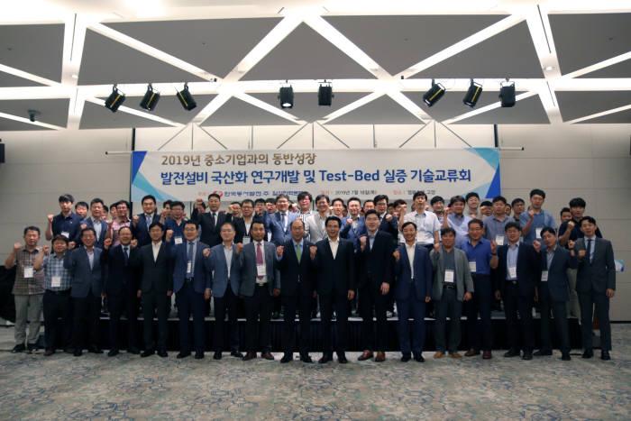 한국동서발전은 발전설비 국산화 연구개발 및 테스트베드 기술교류회를 개최했다.
