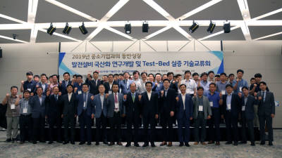 동서발전, 中企 발전설비 국산화 연구개발 지원