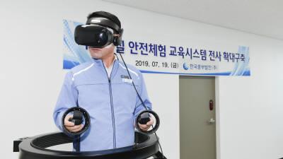 중부발전, 전 발전소에 'VR 안전교육시스템' 구축 추진