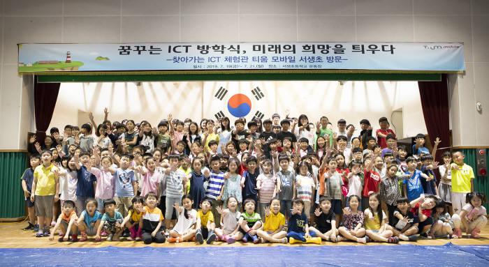 SK텔레콤 이동형 ICT 체험관 티움(T.um) 모바일이 19일부터 21일까지 여름 방학을 맞은 울산시 울주군 서생초등학교를 방문했다.