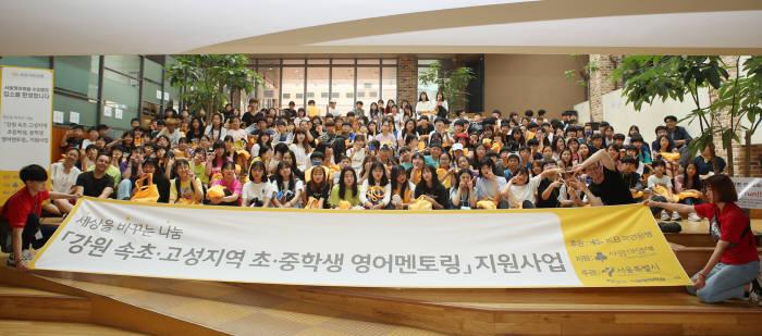 국민은행, 영어멘토링 캠프 개최