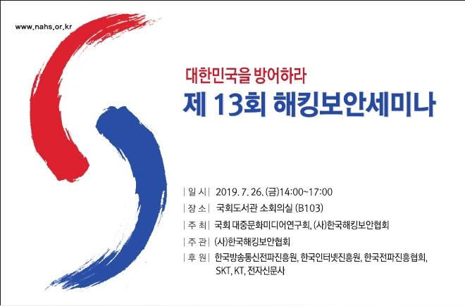 한국해킹보안협회, '대한민국을 방어하라' 세미나 개최