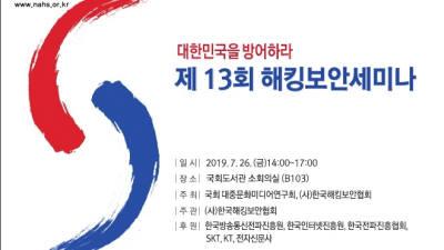 {htmlspecialchars(한국해킹보안협회, '대한민국을 방어하라' 세미나 개최)}