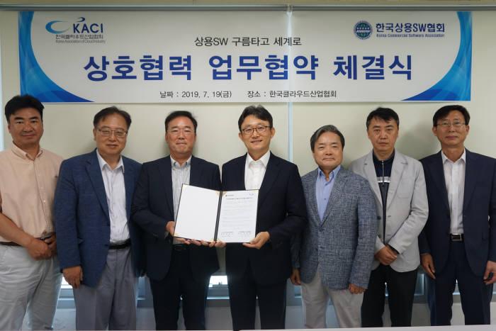한국상용SW협회-한국클라우드산업협회, 상호협력 업무협약 체결