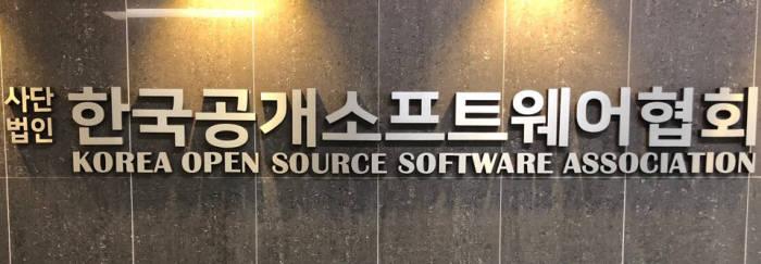 서울 구로 한국공개SW협회 사무실 앞 협회 표식. 박종진기자 truth@