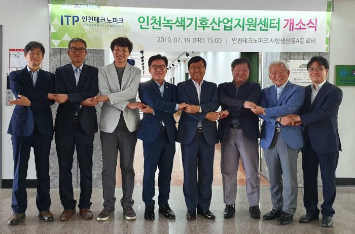 인천녹색기후산업지원센터 개소식에서 서병조 인천TP 원장(왼쪽 다섯 번째)과 참석자들이 기념촬영했다.