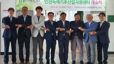 {htmlspecialchars(인천TP, '인천녹색기후산업지원센터' 개소...관련 기업 지원 나서)}