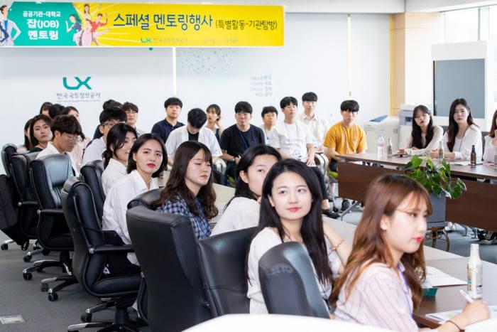 한국국토정보공사(LX)가 전북도내 대학생을 위해 멘토링 행사를 개최했다.