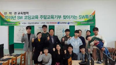 조선대 SW융합교육원, 전남 중학교 SW 교육 봉사 마무리