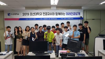 조선대 SW융합교육원, '전공교수와 함께하는 미래 전공 설계' 성료
