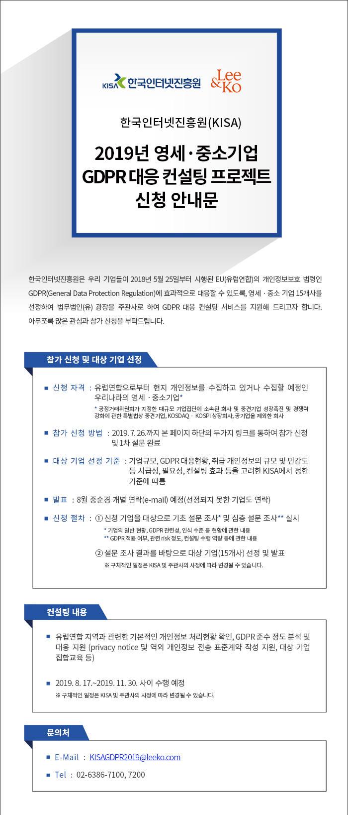 KISA, 영세·중소기업 GDPR 대응 컨설팅 지원