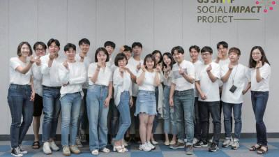 {htmlspecialchars(GS홈쇼핑, '소셜 임팩트 프로젝트 2기' 시상식 개최)}