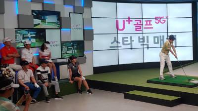 U+골프, 프로골퍼·연예인 스크린골프 대회 중계