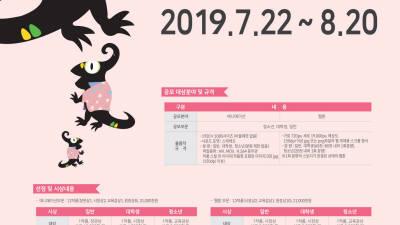 광주정보문화산업진흥원, 내달 20일까지 애니메이션·웹툰 공모