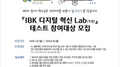 IBK기업銀, 'IBK 디지털 혁신 랩(Lab)' 참여 대상 모집