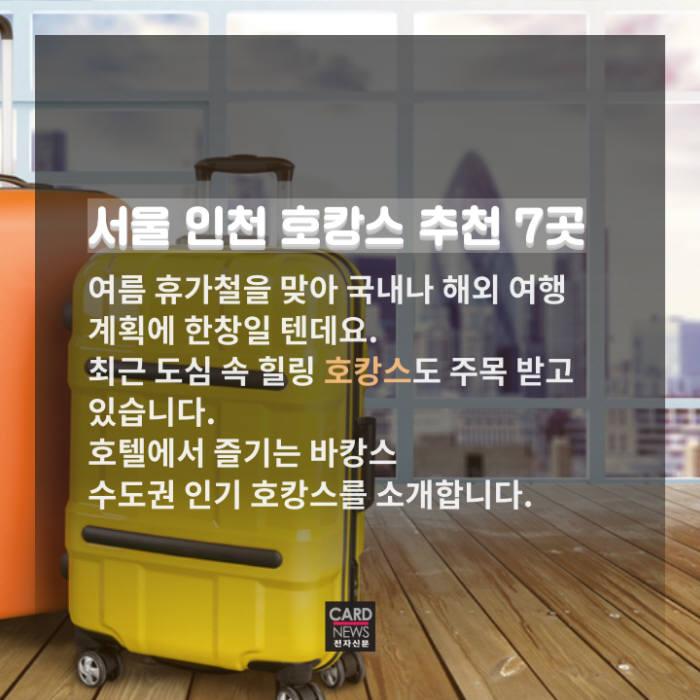 [카드뉴스]여름엔 호캉스