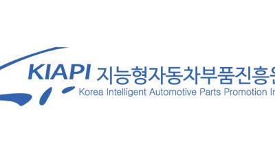 지능형자동차부품진흥원, 'DIFA 2019' 스타트업 공동관 참여기업 모집