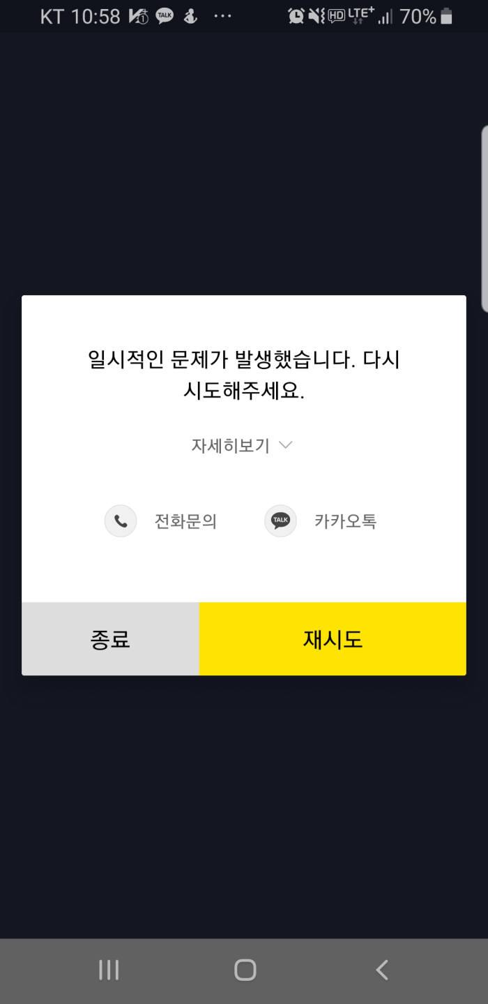 카카오뱅크 앱이 22일 오전 10시55분부터 약 10분 넘게 접속이 되지 않는 현상이 발생했다. 5% 특판 예금에 가입하려는 고객이 몰리며 허용 가능한 수준을 초과했기 때문이다.