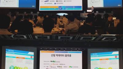 데이터스트림즈. 과기부 빅데이터 플랫폼·센터 출범식 참석…헬스케어·산림 분야 사업 담당