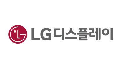 LG디스플레이, 파주 10.5세대 OLED에 3조원 추가 투자...2022년 양산
