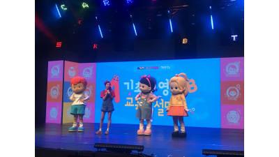 {htmlspecialchars(SK브로드밴드-캐리소프트, 'B tv 기초영어교육 설명회' 개최)}