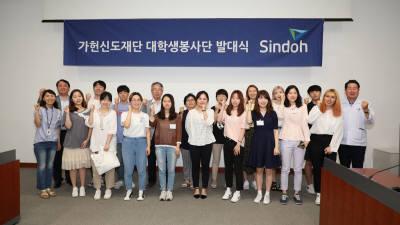 신도리코, '종이로 꿈꾸는 세상' 대학생 봉사단 '신도유니볼' 발대식 개최